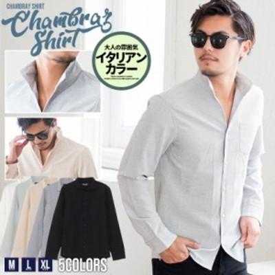 シャツ メンズ 長袖 トップス インナー カジュアルシャツ シャンブレー イタリアンカラー 立ち襟 ポケット 無地 シンプル ホワイト グレ