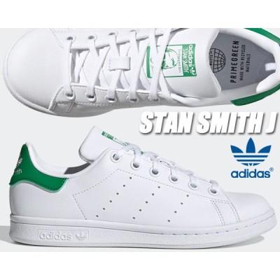 adidas STAN SMITH J FTWWHT/FTWWHT/GREEN fx7519 アディダス スタンスミス ガールズ レディース スニーカー ホワイト グリーン ヴィーガン PRIMEGREEN