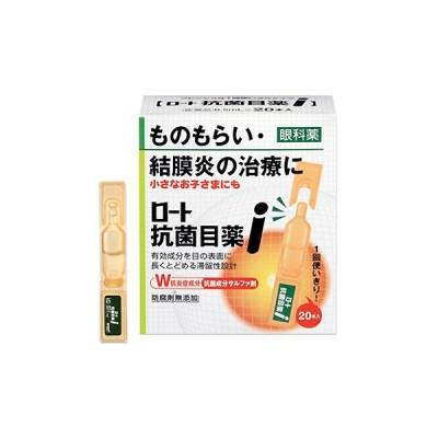 ロート抗菌目薬i 0.5ml×20本 ものもらい 結膜炎治療