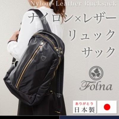 リュックサック デイパック ディパック 男女兼用 B4 A4 ナイロン 本革 レザー 大容量 日本製 Folna フォルナ メンズ レディース ユニセッ