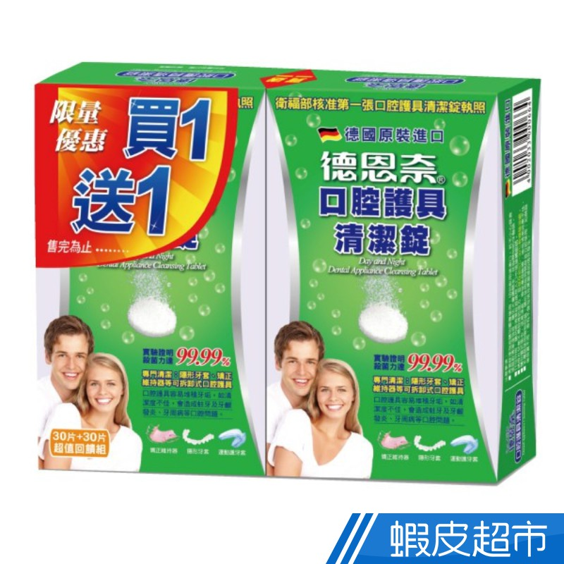 德恩奈口腔護具清潔錠 60片 矯正 維持器 牙套 清潔 保養  現貨 蝦皮直送