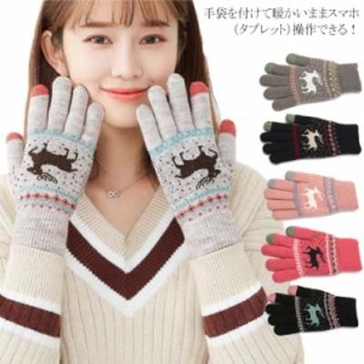 手袋 スマホ対応 タッチパネル対応 レディース メンズ グローブ 5本指 手袋 ニット 裏起毛 暖かい 防寒 学生 通勤 通学