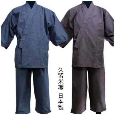高級作務衣 久留米文人絣作務衣 (茶/紺・M/L)日本製