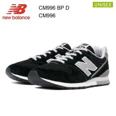ニューバランス New Balance CM996 BP D ユニセックス  正規品