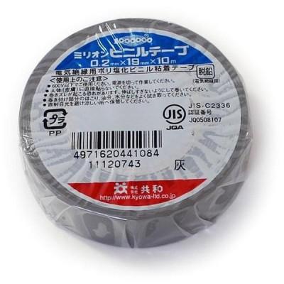 共和 ビニールテープ 19mmx10m 灰