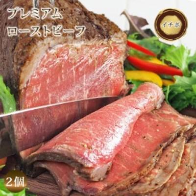 【 送料無料 】 ローストビーフ イチボ 2個 霜降り ロース肉 ハム 肉 お肉 ギフト 食べ物 プレミアム オードブル 惣菜 お祝い パーティー