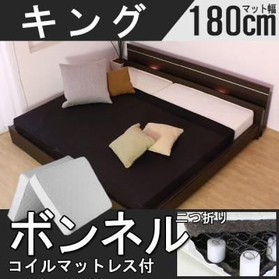 キング セミシングル 2台 棚 照明付ラインデザインベッド ベッドフレーム マットレス付き 二つ折りボンネルコイルスプリングマットレス付