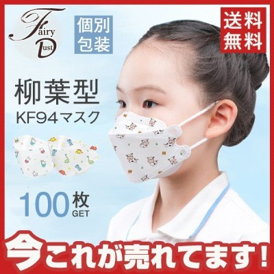 KF94マスク 個別包装 100枚 使い捨て キッズ 柳葉型 夏用マスク 子供用 3D 飛沫感染 4層構造 不織布 男女兼用 立体マスク 通気性 感染予防 N95相当