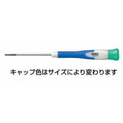 兼古製作所 ANEX アネックス スーパーフィット精密ドライバー No.3521 -2.5×75mm