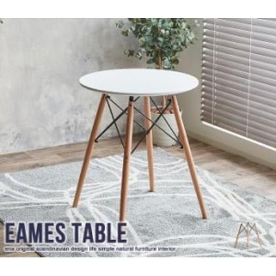 EAMES テーブル イーナ 116001-WH モダンテイスト 清潔感 カフェテーブル