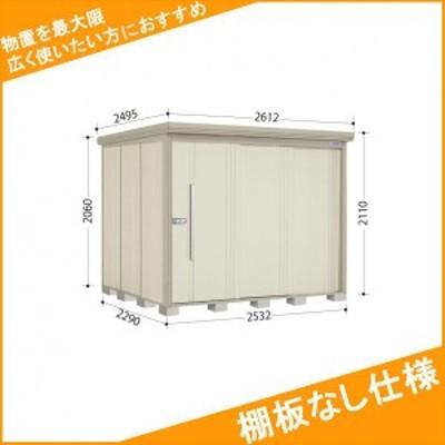 物置 屋外 おしゃれ タクボ物置 ND/ストックマン 棚板なし仕様 ND-2522 一般型 標準屋根 『追加金
