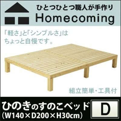 トイロ homecoming ひのき のすのこベッド ダブル W140×D200×H30cm ひのき無垢材 シンプル 日本製 組立簡単 NB01