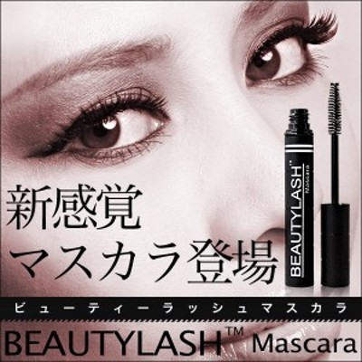 まつげ美容液 ビューティーラッシュ 6ml BEAUTYLASH Mascara 正規品 送料無料 まつ毛 美容液 お湯で落とせるマスカラ