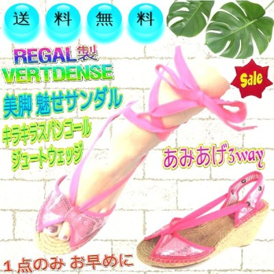 レディースジュートウェッジサンダル リーガル REGAL製 Vert Dense ベールダンス 送料無料 婦人靴 スパンコール 23.5cm ピンク