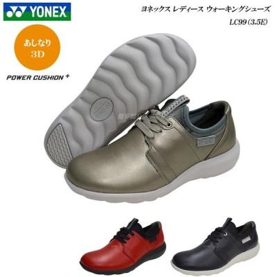 ヨネックス ウォーキング シューズ パワークッション レディース LC99 3.5E YONEX Power Cushion Walking Shoes