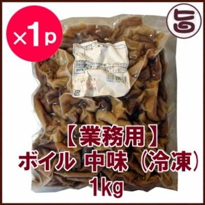 【業務用】 ボイル 中味 (冷凍) 1kg×1P  送料無料