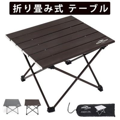 Soomloom テーブル アウトドアテーブル アルミ製テーブル 折り畳み式テーブル 組立簡単 超軽量 収納便利 収納ケース付き 耐荷重30kg