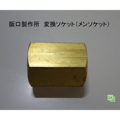 阪口製作所 ボンベ変換アダプター 変換ソケット(メンソケット)CC-1【関西式 → 関東式】