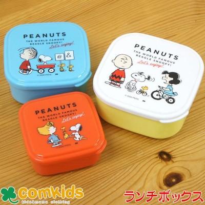 PEANUTS(スヌーピー)ENJOY シールドランチボックスセット(3P)(子供用お弁当箱・入れ子式ランチボックス/幼稚園/キッズ)