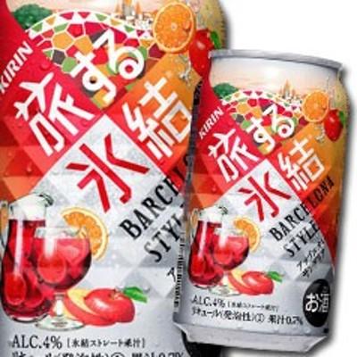 【送料無料】キリン 旅する氷結 アップルオレンジサングリア350ml缶×1ケース(全24本)