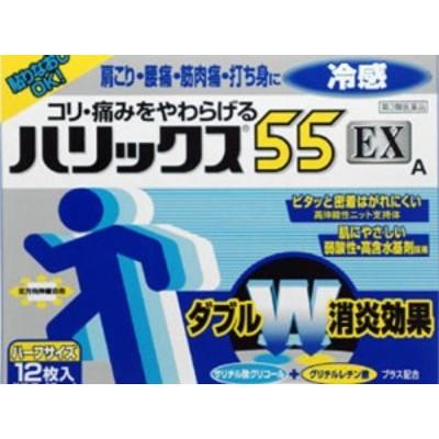 【第3類医薬品】 ハリックス55EX 冷感 ハーフ 12枚入