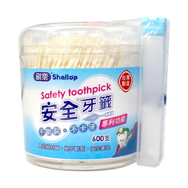 刷樂安全牙籤600支入