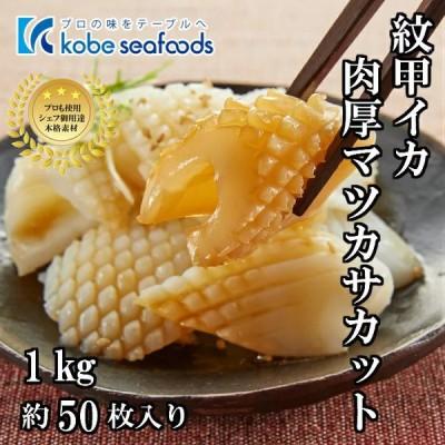 【KOBE発】プリうま肉厚 紋甲いか松笠カット 1kg【使いやすいバラ凍結が人気】