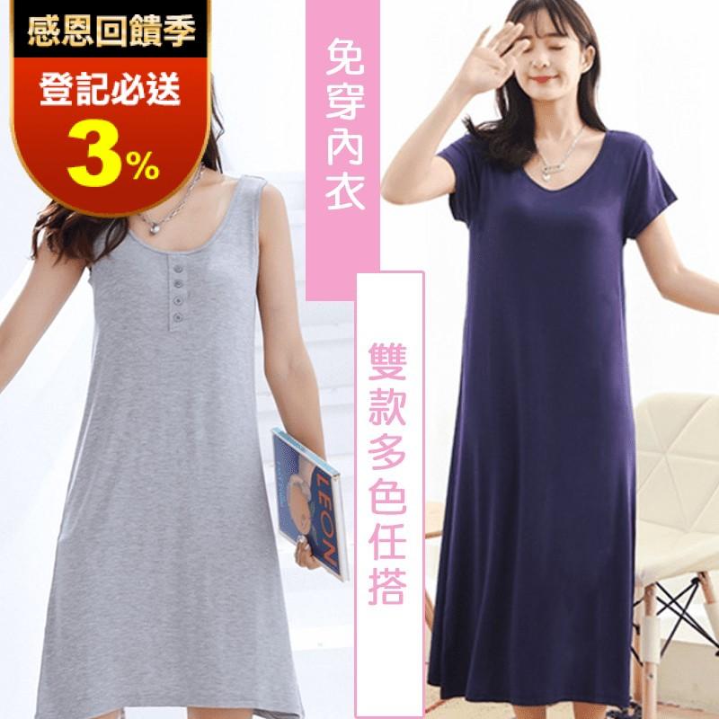 莫代爾Bra長版連身裙 長裙款/背心款 連衣裙 短袖 無袖 裙子