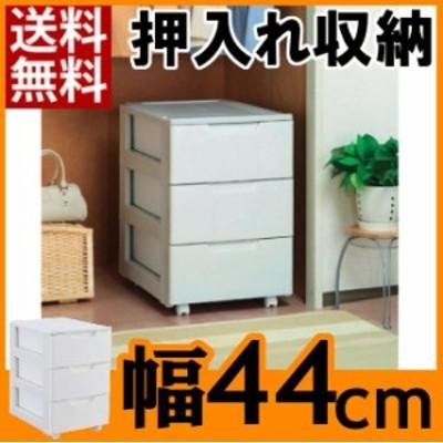 収納ボックス 収納ケース チェスト 3段 HG-443 送料無料 プラスチック 引き出し 幅44 奥行55 高さ63