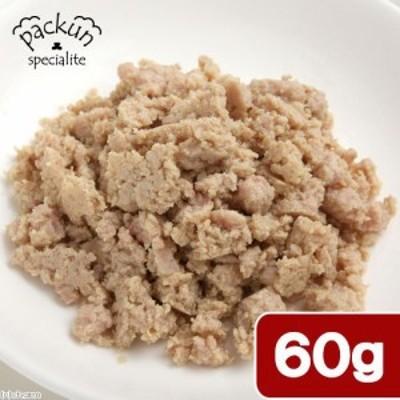 国産 豚もも ミンチ 60g 無添加 無着色 犬猫用 Packun Specialite ドッグフード