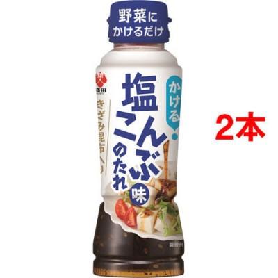 盛田 かける塩こんぶ味のたれ (235g*2本セット)
