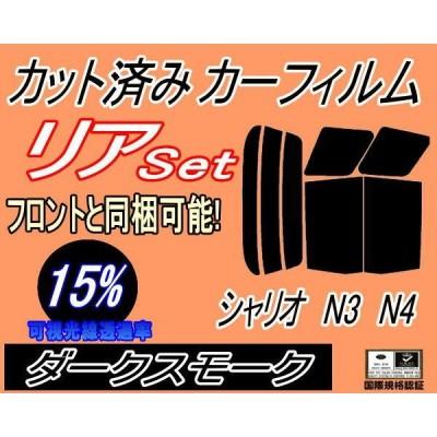 リア (b) シャリオ N3 N4 (15%) カット済み カーフィルム N84W N86W N94W N96W ミツビシ