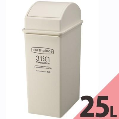 ゴミ箱「アースピース」スイングダスト(深型)【ごみ箱 ダストボックス ダスト ボックス ゴミ入れ インテリア エコ 環境 earthpiece 分別 リビング】