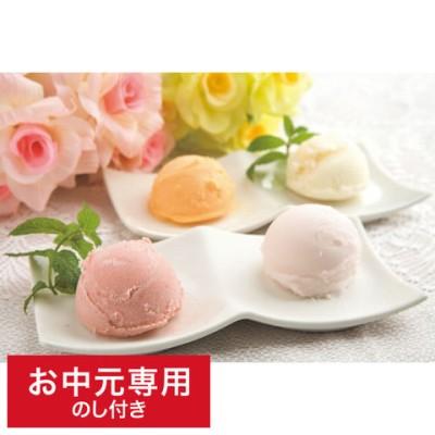 お中元 ギフト アイス ~果実の便り~国産グルメアイスセット 10個 送料無料 メーカー直送
