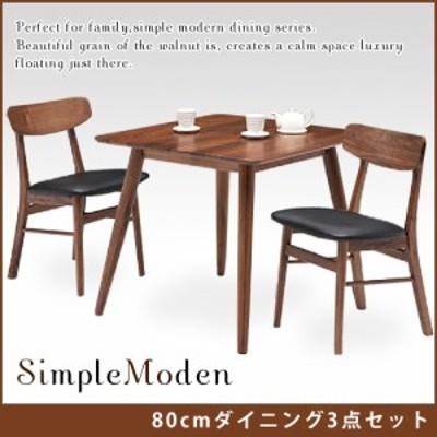 ※長期欠品中※シンプル モダン な 80正方形ダイニングテーブル 3点セット(80テーブル+ダイニングチェア×2)ブラウン ブラック