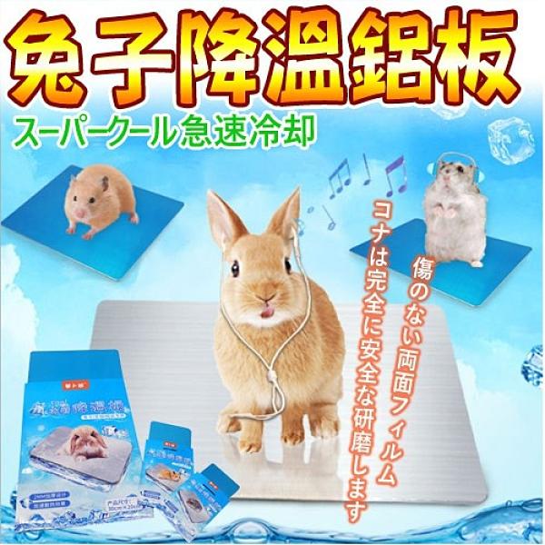 四個工作天出貨除了缺貨》DYY》兔兔專用涼墊能迅速降溫 消暑 散熱墊 鋁板-天竺鼠12*8cm