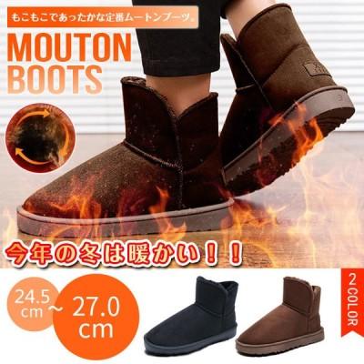 ムートンブーツ 裏ボア 短納期 暖かい ショートブーツ ムートン メンズ 靴 冬 ボア ファー あったか スノーブーツ 軽量 防寒