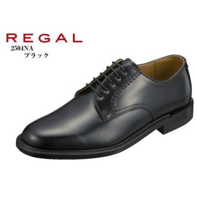 REGAL (リーガル)2504NA 本革 ドレストラッド ビジネスシューズ 日本製 超定番モデル 飽きのこないシンプルなデザインとグッドイヤーウエルト式製法 冠婚葬祭にもお勧め 就活 結婚式 お葬式にも最適です(ブラック×24.5cm)