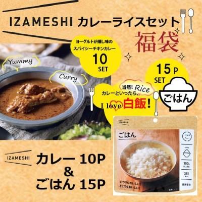 納期未定 イザメシ 福袋セット 非常食・保存食 IZAMESHI イザメシ カレー10Pとライス15Pのセット  杉田エースACE