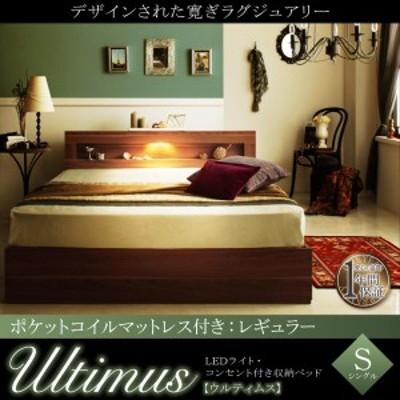 【送料無料】LEDライト・コンセント付き収納ベッド【ポケットコイルマットレス付】シングル