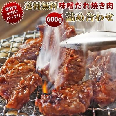 【 送料無料 】【 お中元 】 焼き肉 3種類 詰め合わせ 600g 味噌だれ 竹セット やわらか ジューシー BBQ バーベキュー 牛 惣菜 家飲み ギフト 肉 生 チルド