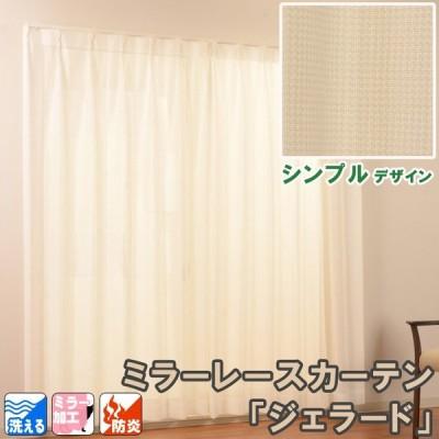 レースカーテン 防炎 ミラー加工 透けにくい ジェラード 幅100×98/133cm(2枚組)、150×176/198/218cm(1枚)より選択可 既製品 uni