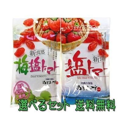 塩トマト110g・梅塩トマト110g 選べる2袋セット メール便送料無料(ドライトマト)