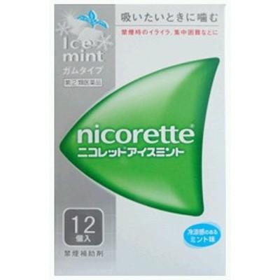 【第(2)類医薬品】ニコレット アイスミント 12個 ※セルフメディケーション税制対象商品