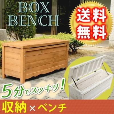 物置 ベンチ 収納付きスツール ボックスベンチ 幅90 木製 収納庫