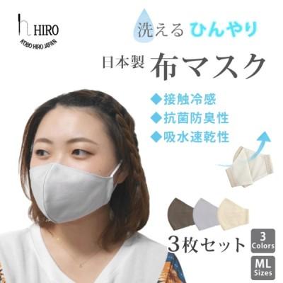 マスク 日本製 夏用 洗える 3枚セット mask2008-me-3set