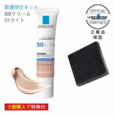 ラロッシュポゼ UVイデアXLプロテクションBB 01ライト 正規品 色つきBBクリーム 日焼け止め乳液 乾燥肌~普通肌 2個購入でプレゼント付