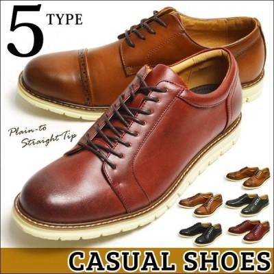 カジュアルシューズ メンズ コンフォートシューズ 靴 メンズシューズ スニーカー ウォーキングシューズ ストレートチップ キレイ目 ホワイトソール 紳士靴 軽量