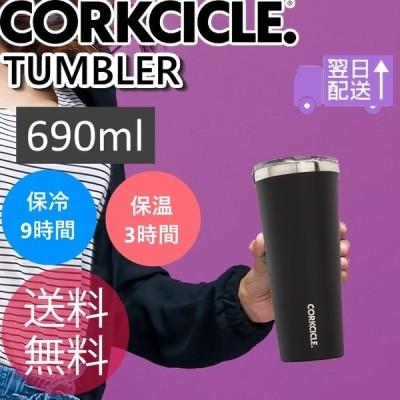 コークシクル タンブラー690ml/CORKCICLE tumbler690ml 保令9時間保温3時間おしゃれなタンブラー マイボトル マイボトル おしゃれボトル(楽ギフ_包装)