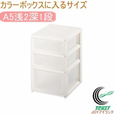カラーボックス用収納ボックス ポスデコ A5浅2深1段 1個入 (PDA5-A2F1WC) 日本製 小物入れ ケース 整理 積み重ね
